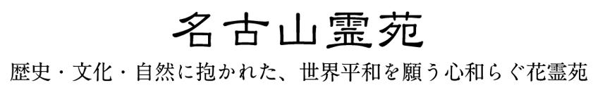 名古山霊苑 姫路市
